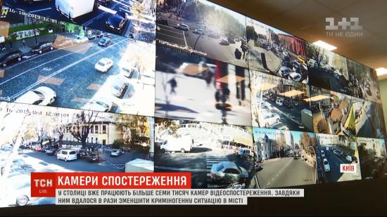 Усевидюще око. Як камери відеоспостереження допомагають запобігати та розкривати злочини в Києві