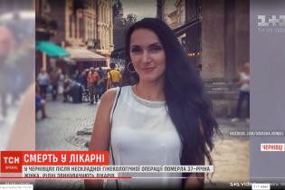 В Черновцах после гинекологической процедуры умерла женщина. Родственники обвиняют врачей
