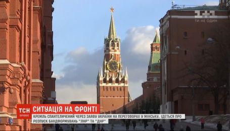 Новые и неожиданные требования: Кремль озадачен из-за заявления Украины на переговорах в Минске