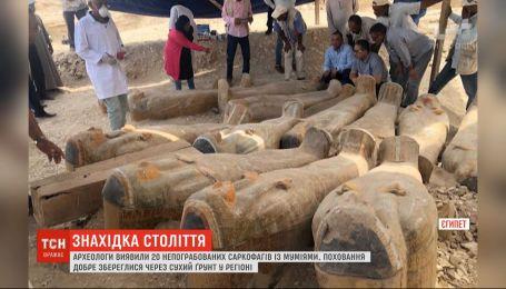 У Єгипті археологи знайшли 20 непограбованих саркофагів із муміями
