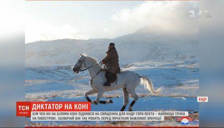 Ким Чен Ын на белом коне поднялся на священную гору КНДР - Пэкту