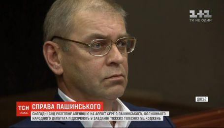Суд розгляне апеляцію на арешт Сергія Пашинського