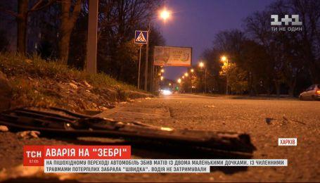 В Харькове автомобиль на пешеходном переходе сбил женщину с двумя детьми