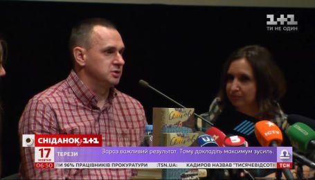 Олег Сенцов презентував книжку, написану в російській тюрмі