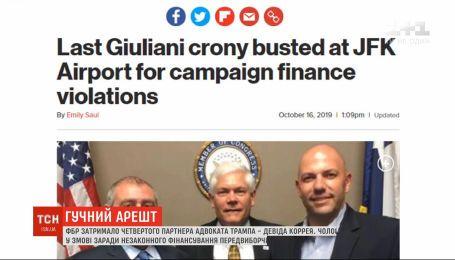 """У США заарештували ще одного фігуранта """"українського скандалу"""""""