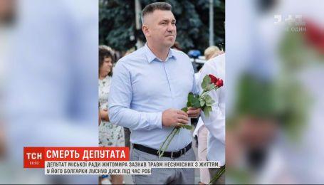 В Житомире из-за неисправности болгарки погиб депутат горсовета