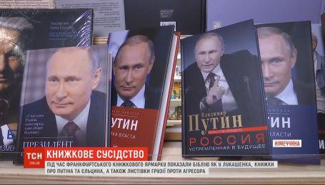 На Франкфуртской книжной ярмарке показали библию как у Лукашенко и книги о Путине