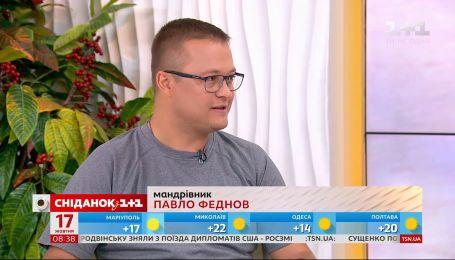 100 стран мира за 88 дней: как украинец с двумя детьми решился на необычное путешествие