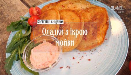Оладьи с икрой мойвы - Правила завтрака