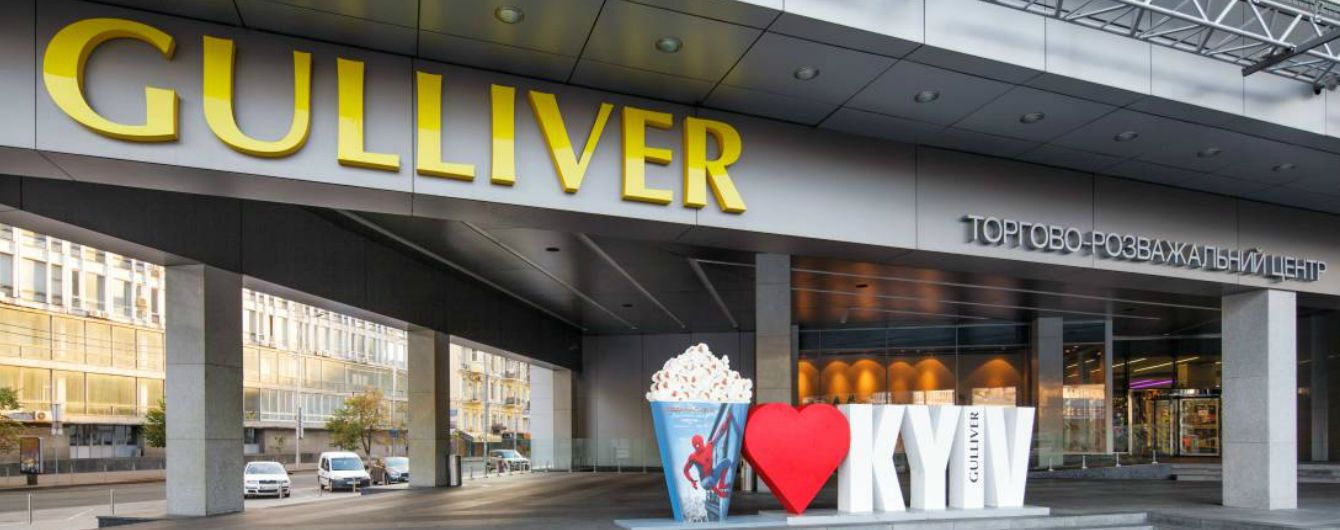Магазины ТРЦ Gulliver: весь шопинг в одном месте