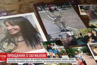 В Киеве попрощались с женщиной-бойцом Ярославой Никоненко