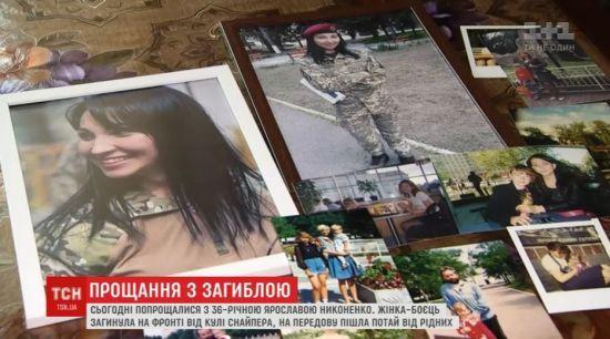 В Києві попрощались із жінкою-бійцем Ярославою Никоненко