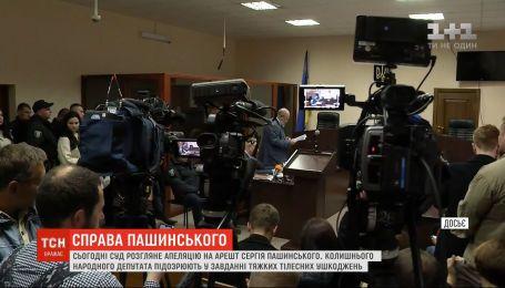 Сьогодні суд має розглянути апеляцію на арешт Сергія Пашинського