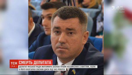 Депутат Житомирского горсовета погиб из-за неисправности болгарки