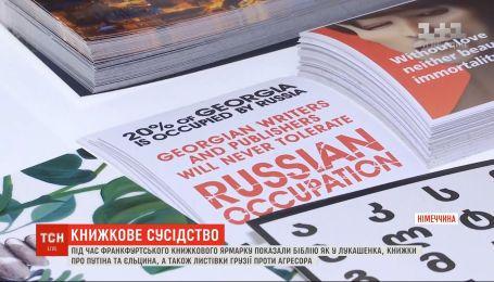 Что показывают страны-соседи Украины на Франкфуртской книжной ярмарке