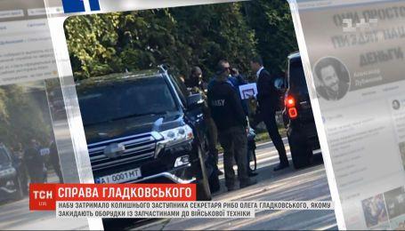 НАБУ задержало бывшего заместителя секретаря СНБО Олега Гладковского
