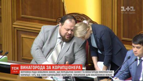 Рада приняла закон, предусматривающий вознаграждение обличителям коррупции