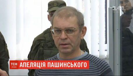 Сергій Пашинський може вийти на свободу