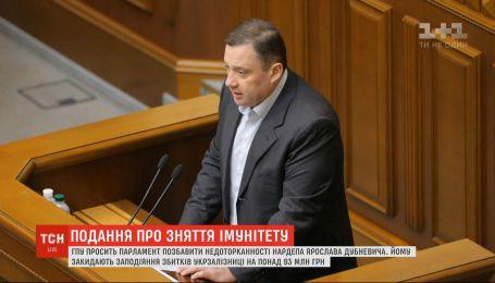 ГПУ просить парламент позбавити недоторканності нардепа Ярослава Дубневича