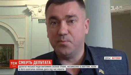 У Житомирі через несправність болгарки загинув місцевий депутат