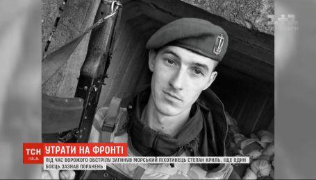 Потери на фронте: во время обстрела погиб морской пехотинец Степан Криль