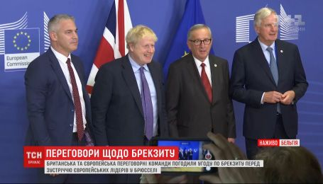 Евросоюз и Великобритания достигли согласия относительно Brexit