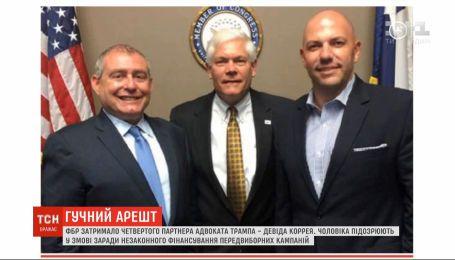 В США задержали четвертого партнера адвоката Трампа - Дэвида Коррейя