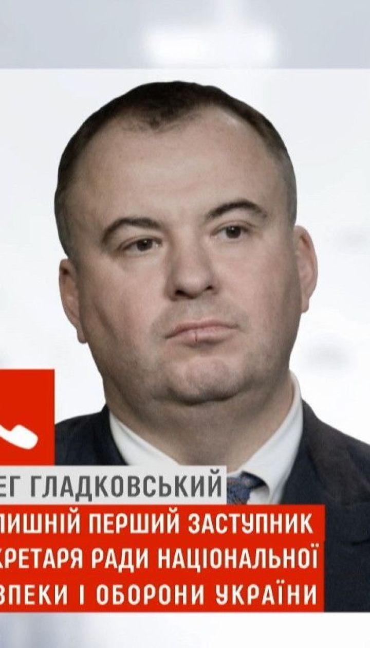 """""""Це повна дурниця"""": Гладковський прокоментував своє затримання детективами НАБУ"""