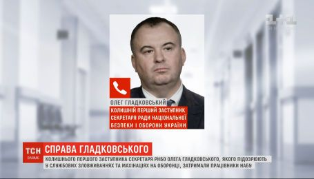 """""""Это полная ерунда"""": Гладковский прокомментировал свое задержание детективами НАБУ"""