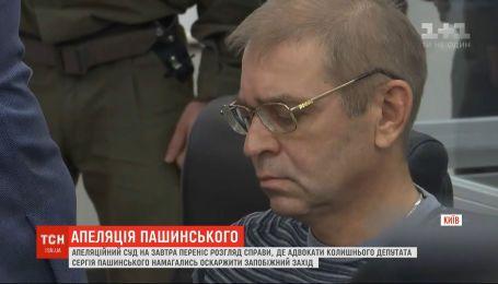 Сергей Пашинский еще минимум на 1 сутки остается под стражей