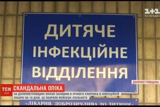 На Днепропетровщине опекун оставил ребенка на десять дней в больнице: отказался приносить лекарства и еду