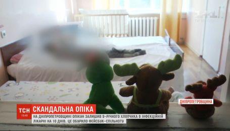 Без лекарств и пищи: опекун оставил 9-летнего мальчика в инфекционной больнице на 10 дней