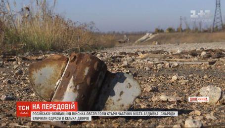 По армійцях і цивільних: бойовики обстріляли стару частину Авдіївки
