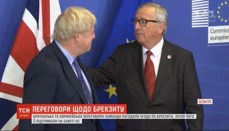 """Евросоюз и Великобритания наконец то договорились об условиях """"развода"""""""