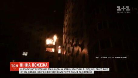 Одразу чотири квартири горіли у столичній багатоповерхівці