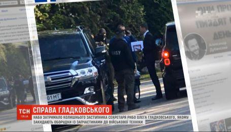 Гладковскому сегодня могут сообщить о подозрении - Рябошапка