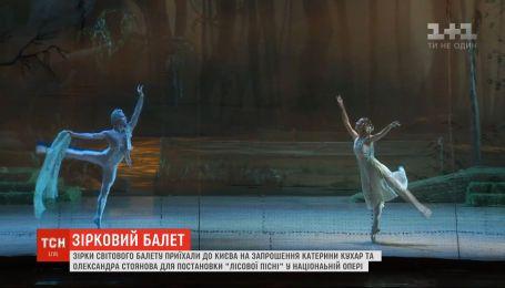 """Зірки світового балету станцювали на сцені Національної опери України балет """"Лісова пісня"""""""
