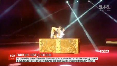 Восьмилетняя гимнастка из Одесской области выступила в Ватикане перед Папой Римским