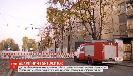 Студенты Днепровской политехники почти две недели не могут забрать свои вещи из аварийного общежития