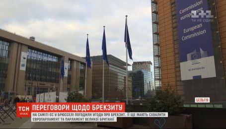 На саммите ЕС в Брюсселе британские и европейсиую переговорные команды согласовали условия Brexit