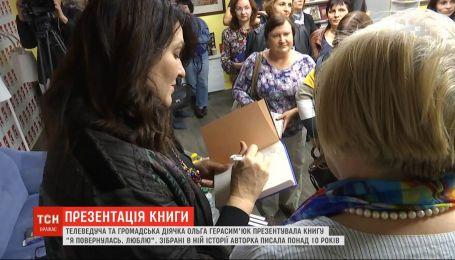 """Ольга Герасим'юк презентувала свою книжку """"Я повернулась. Люблю"""""""