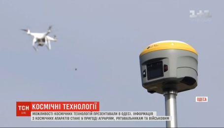 В Одессе презентовали возможности межпланетных технологий