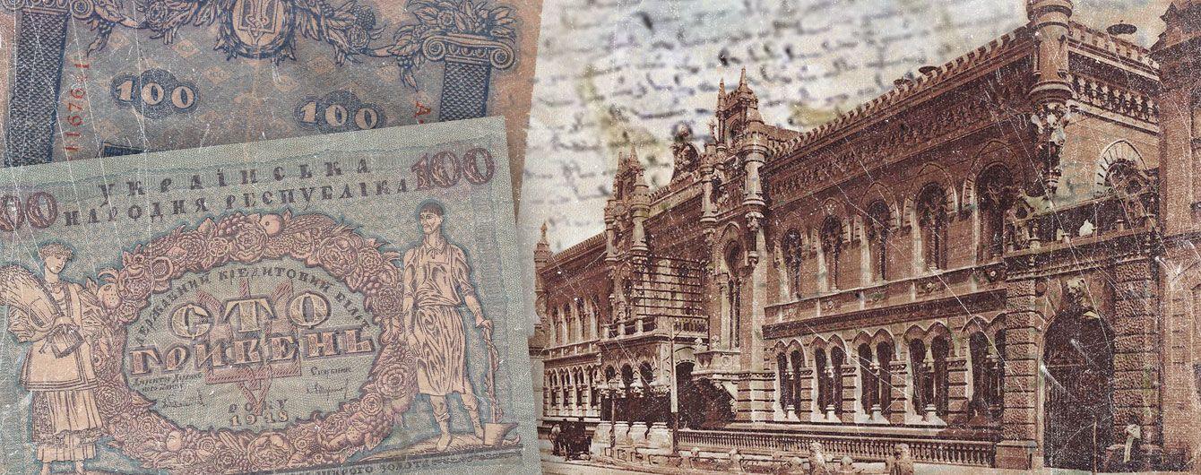 """Первые кредиты, подпольные аферы и """"мертвые души"""". Как работали банки в Киеве 150 лет назад"""