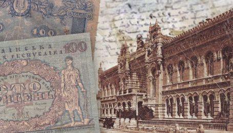 """Подпольные аферы и """"мертвые души"""". Как работали банки в Киеве 150 лет назад"""
