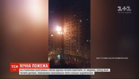 В Киеве в одном доме одновременно горели четыре квартиры