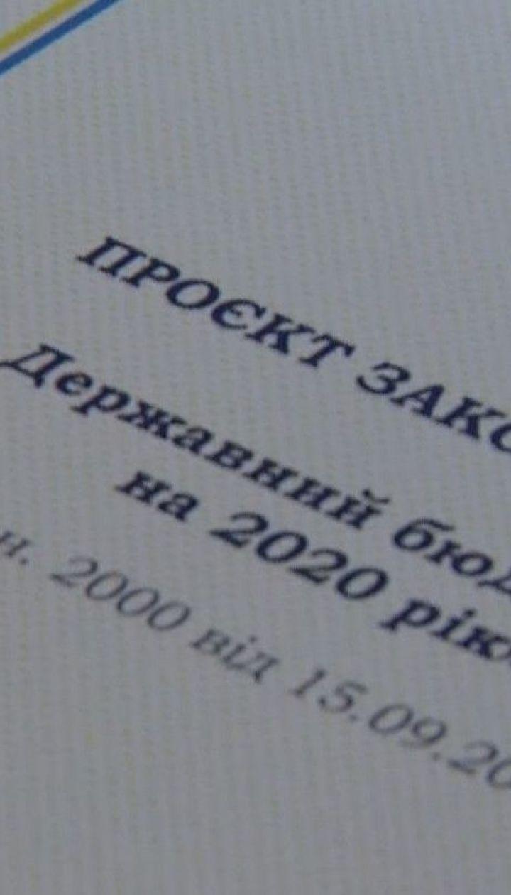 Бюджет-2020: сьогодні депутати планують ухвалити проєкт в першому читанні