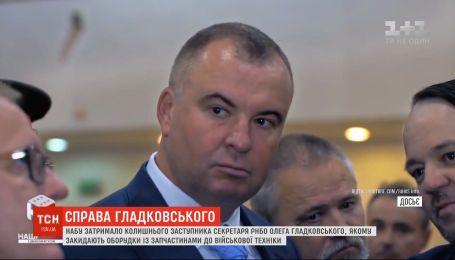 Следствие собрало достаточно доказательств, чтобы объявить о подозрении Олегу Гладковскому