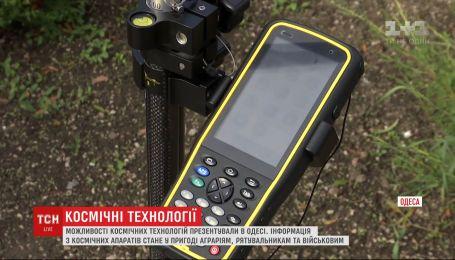 В Одесі презентували можливість отримувати високоточну інформацію з космічних апаратів