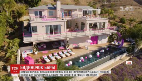 Компанія оренди житла пропонує всім охочим пожити у будиночку для Барбі