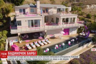 Компания аренды жилья предлагает всем желающим пожить в домике для Барби